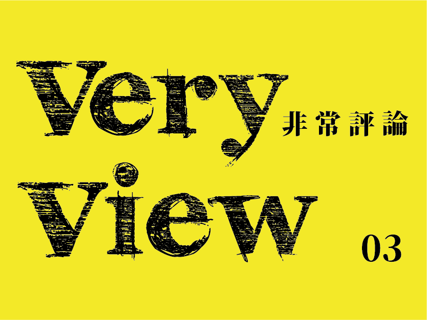 Very View #03