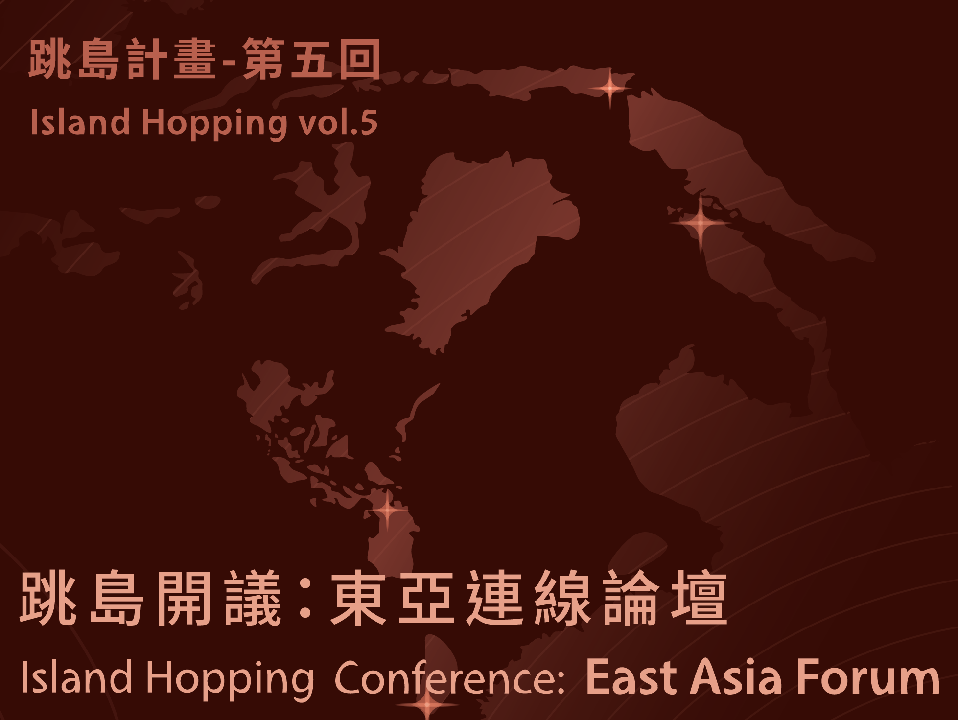 Island Hopping Conference: East Asia Forum