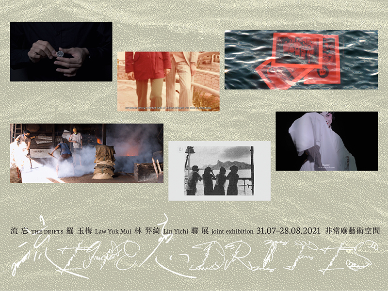 The Drifts: Lin Yichi and Law Yuk Mui joint exhibition